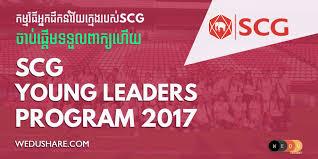 http://www.tds.tu.ac.th/%e0%b9%82%e0%b8%84%e0%b8%a3%e0%b8%87%e0%b8%81%e0%b8%b2%e0%b8%a3-scg-young-leader-2017/